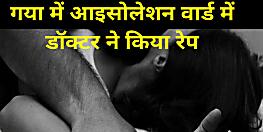 गया मेडिकल कॉलेज के आइसोलेशन वार्ड में डॉक्टर ने किया महिला का रेप, पीड़िता की मौत!