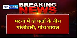 Big breaking : पटना में दो पक्षों के बीच गोलीबारी, पांच घायल, इलाके में तनाव