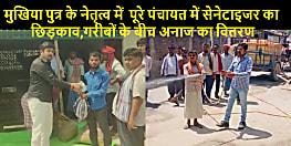 रानीपुर रमपुरवा पंचायत में घर-घर सेनेटाइजर का किया जा रहा छिड़काव,मुखिया पुत्र प्रिंस पांडेय की तरफ से गरीबों को कराया जा रहा भोजन