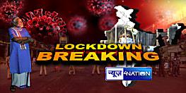 BIG BREAKING: देश एक बार फिर से दूसरे लॉकडाउन की ओर..पीएम मोदी ने नेताओं के साथ बातचीत में दिए संकेत