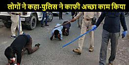 लॉकडाउन तोड़नेवालों को बिहार पुलिस ने सिखायी सबक, लोगों ने कहा-पुलिस ने काफी अच्छा काम किया