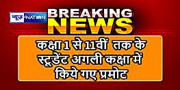 बिहार सरकार ने कोरोना संकट को देखते हुए 1 से 11वीं तक के स्टूडेंट को अगली कक्षा में  किया प्रमोट,अधिसूचना जारी