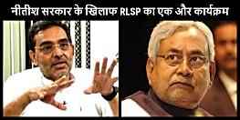 नीतीश सरकार के खिलाफ RLSP का एक और कार्यक्रम, 10 मई को पूरे बिहार में मनाएगी काला दिवस