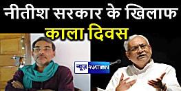 """नीतीश सरकार के खिलाफ 10 मई को पूरे बिहार में """" काला दिवस """" मनाएगी रालोसपा : उपेंद्र कुशवाहा"""