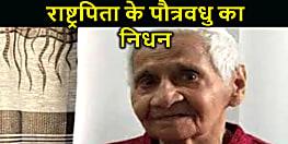 राष्ट्रपिता महात्मा गाँधी के पौत्रवधु का निधन, 95 साल की उम्र में ली अंतिम सांस