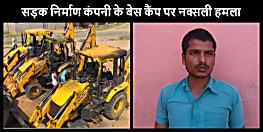 जमुई में नक्सलियों का तांडव : सड़क निर्माण कंपनी के 3 जेसीबी को जलाया, मजदूरों को पीटा