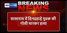 बड़ी खबर : सासाराम में दिनदहाड़े युवक की गोली मारकर हत्या, इलाके में सनसनी
