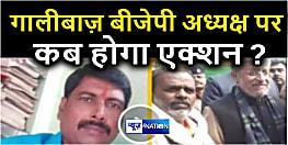 बिहार बीजेपी के जिलाध्यक्षों ने भाजपा के चेहरे पर लगाया दाग, साख बचाने में जुटा पार्टी नेतृत्व