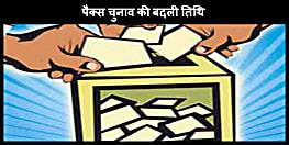 पैक्स चुनाव के मतदान की बढ़ी तिथि, राज्य निर्वाचन पदाधिकारी ने जारी की अधिसूचना