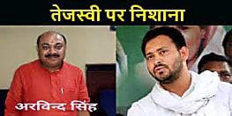 झूठ बोलने में तेजस्वी एमए पीएचडी, थेथरोलाजी करना कोई इनसे सीखे: अरविन्द कुमार सिंह