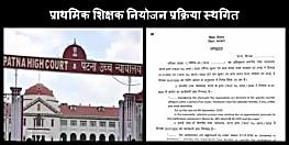 बिहार में प्राथमिक शिक्षक नियोजन प्रक्रिया स्थगित, हाईकोर्ट के आदेश पर शिक्षा विभाग ने नियोजन प्रक्रिया पर लगाई रोक