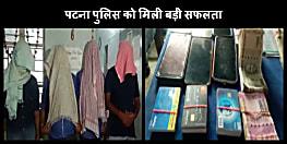 पटना पुलिस ने 4 संदिग्ध को दबोचा, 3 लाख कैश समेत कई बैंकों के एटीएम बरामद