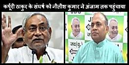नीतीश कुमार ने अतिपिछड़ों को न केवल पहचान दी बल्कि उन्हें राजनीति के केन्द्र में ला दिया :आरसीपी सिंह