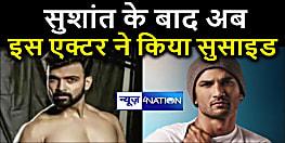 सुशांत सिंह राजपूत के बाद एक्टर सुशील गौड़ा ने किया सुसाइड, पुलिस कर रही जांच