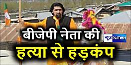 बड़ी खबर: बीजेपी नेता वसीम बारी की पिता-भाई की साथ हत्या, मचा हड़कंप