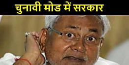 बिहार में विस चुनाव से ठीक पहले सरकारी योजनाओं का अंधाधुंध उद्घाटन-शिलान्यास,CM नीतीश आज 2 विभागों के कार्यक्रम में होंगे शामिल