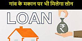 अब गांव के मकानों पर भी बैंक से कर्ज लेना होगा आसान, शुरू हुआ डिजिटल सर्वे.....