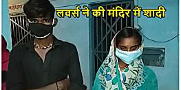 पटना में भागकर आशिक ने प्रेमिका से मंदिर में रचाई शादी, कहा - लॉकडाउन में जुदाई बर्दाश्त नहीं होती