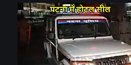 लॉक डाउन में पटना में खोल रखी थी होटल और दुकानें, जिला प्रशासन ने 11 दुकानों को किया सील.....