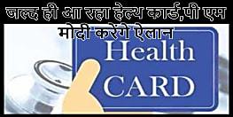 आधार की तरह देश के हर नागरिक का बनेगा हेल्थ कार्ड ,15 अगस्त को हो सकता है ऐलान