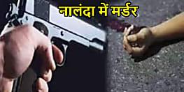 नालंदा में सरेआम मर्डर, अपराधियों ने शख्स की गोली मारकर की हत्या