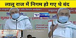 राजद-कांग्रेस की सरकार में निगम हो गए थे बंद,एनडीए की सरकार ने किया जिंदा