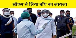 मुख्यमंत्री नीतीश कुमार ने कोसी बाँध का किया निरीक्षण, अधिकारीयों को दिए कई निर्देश