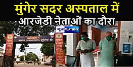 मुंगेर सदर अस्पताल में आरजेडी विधायक विजय कुमार विजय का दौरा, देखने को मिली कई कमियां