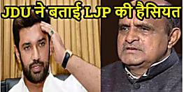 JDU ने लोजपा चीफ की बताई हैसियत, कहा- हमारा गठबंधन BJP के साथ, कोई फर्क नहीं पड़ता