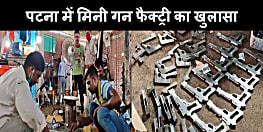 बड़ी खबर : पटना में मिनी गन फैक्ट्री का खुलासा, मौके से अर्धनिर्मित हथियारों का जखीरा बरामद