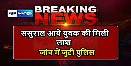 अरवल में ससुराल आये युवक की मिली लाश, जांच में जुटी पुलिस