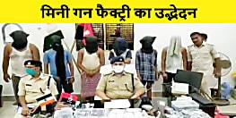 खगड़िया में पुलिस ने मिनी गन फैक्ट्री का किया उद्भेदन, हथियारों का जखीरा बरामद, 6 गिरफ्तार