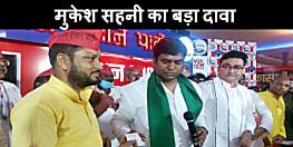 वीआईपी पार्टी का दावा, बिहार में बनेगी युवा सरकार