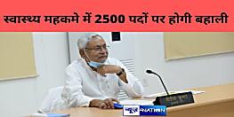 बिहार के स्वास्थ्य महकमे में बड़े पैमाने पर होगी बहाली, नीतीश कैबिनेट ने प्रस्ताव की दी मंजूरी