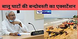 बिहार में बालू घाटों की बंदोबस्ती का एक्सटेंशन, नीतीश कैबिनेट ने दी मंजूरी...