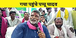 जाप सुप्रीमो पप्पू यादव पहुंचे गया, कहा बोधगया को टूरिस्ट प्लेस बनाने से 4 लाख लोगों को मिलेगा रोजगार