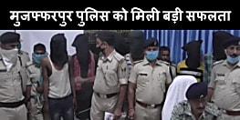 पुलिस ने अपराधियों के बड़े मंसूबे पर फेरा पानी, बैंक लूट योजना बनाते 6 को दबोचा
