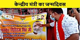 बेगूसराय में सेवादिन के रूप में मनाया गया गिरिराज राज सिंह का जन्मदिवस, कार्यकर्ताओं ने दी बधाई