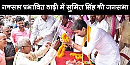 चकाई के अति नक्सल प्रभावित ठाढ़ी पंचायत में पूर्व विधायक सुमित सिंह ने किया जनसंवाद कार्यक्रम का आयोजन, उमड़ी लोगों की भीड़
