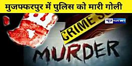 मुजफ्फरपुर में वर्दी को खुली चुनौती, अपराधियों ने पुलिस वाले किया मर्डर