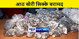 हाजीपुर में आठ बोरी सिक्के बरामद, गिनने में पुलिस को लगे सात घंटे