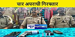 पटना में अपराध की योजना बनाते चार अपराधी गिरफ्तार, हथियार और जिन्दा कारतूस बरामद