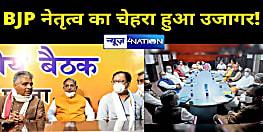 BJP नेतृत्व को '420' वाले नेताओं से हो गया मोहब्बत! लालू परिवार पर सवाल खड़े करने वाले दल का टिकट वितरण में चाल-चरित्र और चेहरा हुआ उजागर