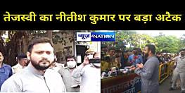 तेजस्वी यादव का नीतीश कुमार पर बड़ा अटैक,कहा- मुझ पर झूठा इल्जाम लगाने पर माफी मांगें वरना मानहानि का मुकदमा करूंगा