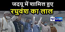 बड़ी खबर : जदयू के हुए सत्य प्रकाश, नीतीश के साथ बढ़ाएंगे रघुवंश बाबू का राजनीतिक वंश