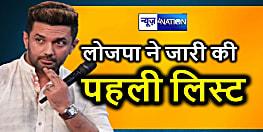 बड़ी खबर: लोजपा ने बिहार विधान सभा चुनाव को लेकर जारी की पहली लिस्ट, जानिए किन्हें मिला टिकट...