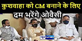 उपेंद्र कुशवाहा को CM बनाने के लिए दम भरेंगे ओवैसी, कहा- तेजस्वी और नीतीश टूट रहे हैं और हम जूट रहे हैं...