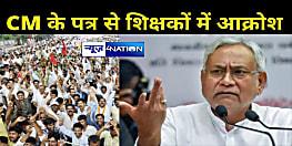 नीतीश कुमार की तरफ से बिहार की जनता को लिखे पत्र से शिक्षकों में भारी नाराजगी,कहा- CM के पत्र में शिक्षा-शिक्षकों के लिए कोई विजन नहीं