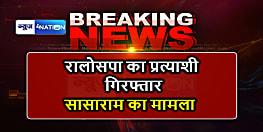 नामांकन के बाद रालोसपा प्रत्याशी को पुलिस ने किया गिरफ्तार, जानिए वजह