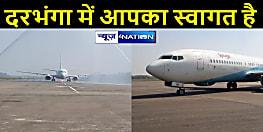 दरभंगा उतरी पहली फ्लाइट:  एअरपोर्ट ऑथोरिटी ने किया यात्रियों का स्वागत